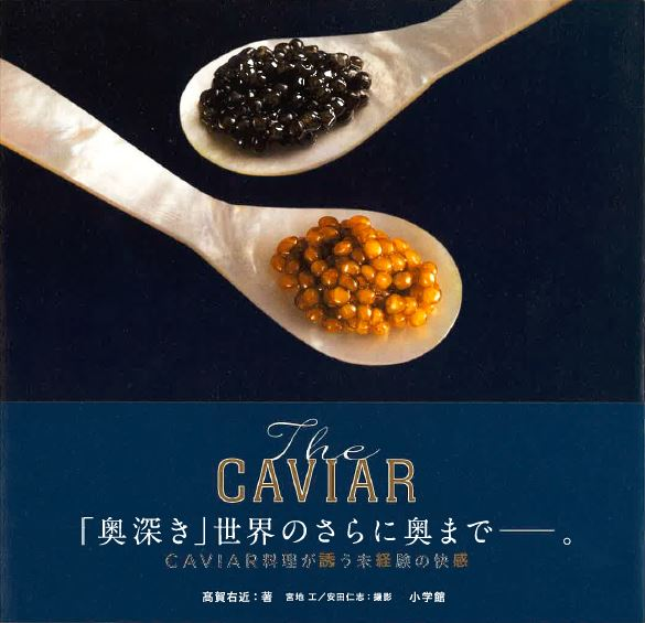 THE CAVIAR 雑誌